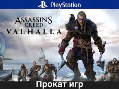 Assassin's Creed Вальгалла